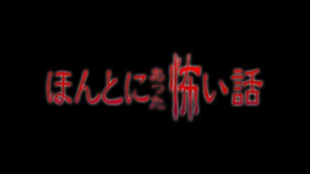 8月に放送される「ほんとにあった怖い話」で、Sexy Zoneの中島健人が初のホラー作品に挑む