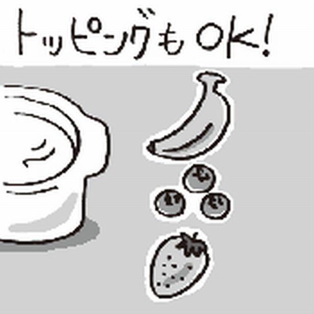 好みで食物繊維が豊富なフルーツやシリアルなどをトッピングすれば、便秘解消の効果もアップ!