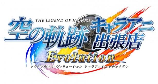 期間限定ショップがオープン中「英雄伝説 空の軌跡 the 3rd Evolution」