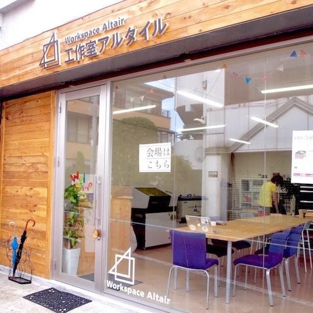 """千葉県松戸市の「工作室アルタイル」は工作の工具や場所を提供してくれる""""レンタル工房""""の代表的存在"""