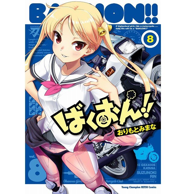 「ばくおん!!」コミックスにOAD付属の9巻限定版が登場!
