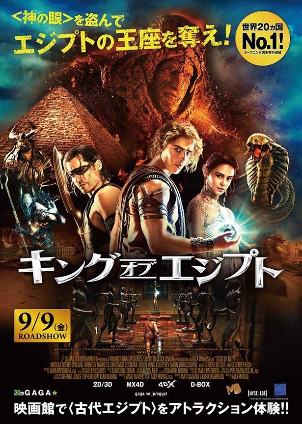 日本語吹替版も豪華な、『キング・オブ・エジプト』は9月9日(金)公開