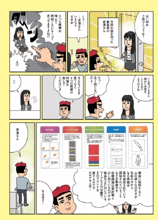 コミカルなタッチで描かれる「マンガでわかる知財 行け行け寿司漫画」