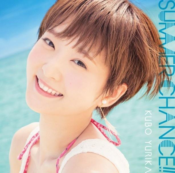 久保ユリカ2ndシングル「SUMMER CHANCE!!」8月17日発売。MVとジャケット公開!