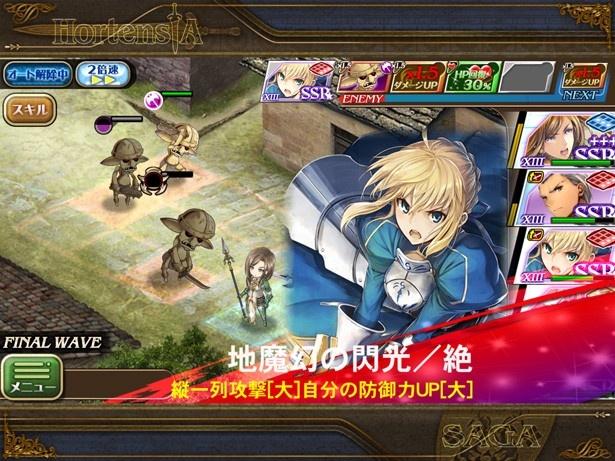 「オルタンシア・サーガ」&「Fate/stay night[UBW]」コラボ開幕! 初心者向けイベントレポート【後編】
