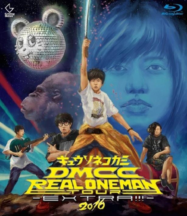 発売中のBlu-ray「DMCC REAL ONEMAN TOUR -EXTRA!!!- 2016」