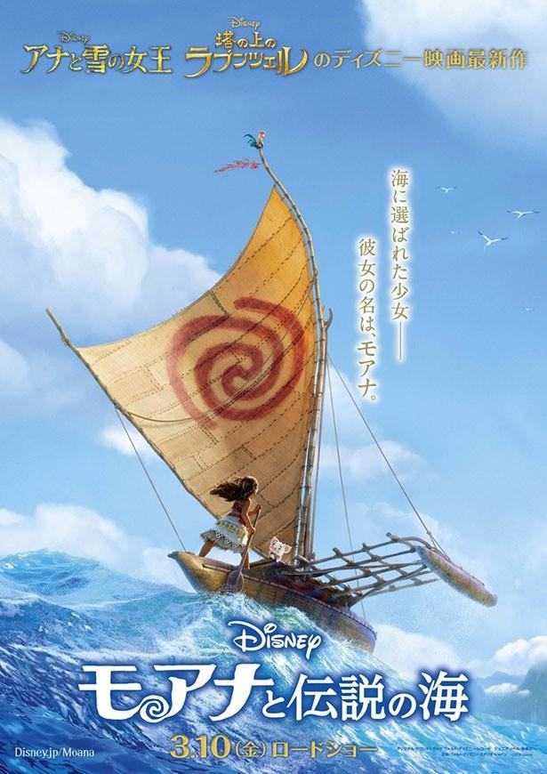 【写真を見る】『モアナと伝説の海』は2017年3月10日(金)公開!