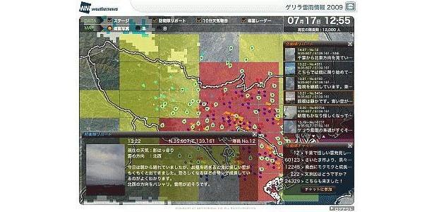 【色で危険エリアを表示する「ゲリラ雷雨情報」の画面画像】