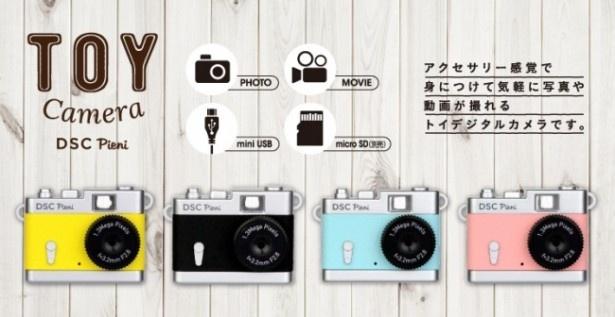 「トイカメラ DSC Pieni」 販売想定価格 3400円前後(税抜)