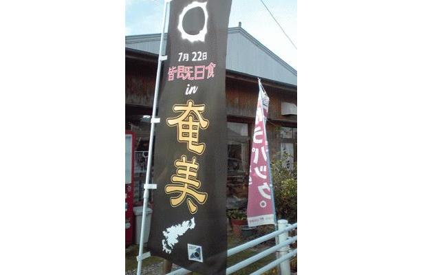 お祭りムード漂う奄美大島