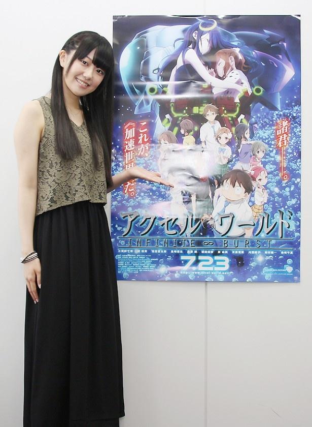 「アクセル・ワールド -インフィニット・バースト-」の公開を前に、ヒロイン・黒雪姫を演じる三澤紗千香にインタビュー!