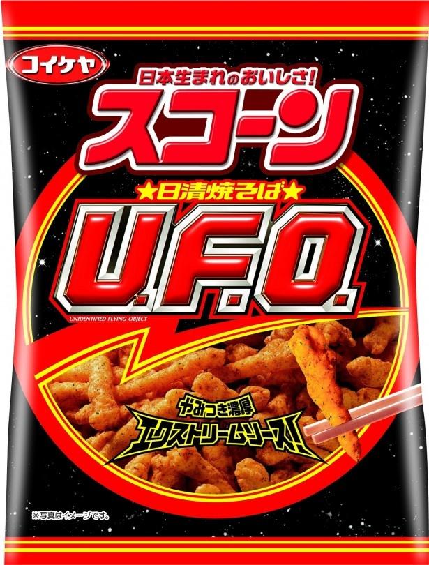 【写真を見る】焼そばU.F.O.のソースを使用した湖池屋のスコーン。味、香りとも本物感がハンパない「スコーン 日清焼そばU.F.O.」(オープン価格)
