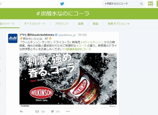【写真を見る】飲んだリアルな感想が読める「#炭酸水なのにコーラ」も盛り上がっている