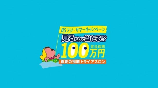 BSフジで「~BSフジ・サマーキャンペーン~ 見れば見るほど、賞金UP! 総額100万円!真夏の視聴トライアスロン」が実施される