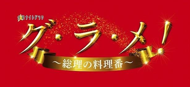 【写真を見る】巨匠・蜷川幸雄に見出された逸材・古畑の活躍に注目!