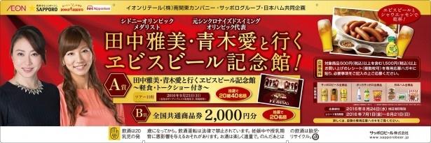 「イオンリテール」「日本ハム」「サッポロビール」「ポッカサッポロ」との共同企画