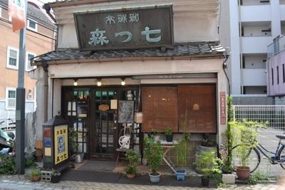 店名は宮澤賢治作品に出てくる、岩手県盛岡市郊外の小岩井農場の先にある場所が由来の「珈琲亭 七つ森」