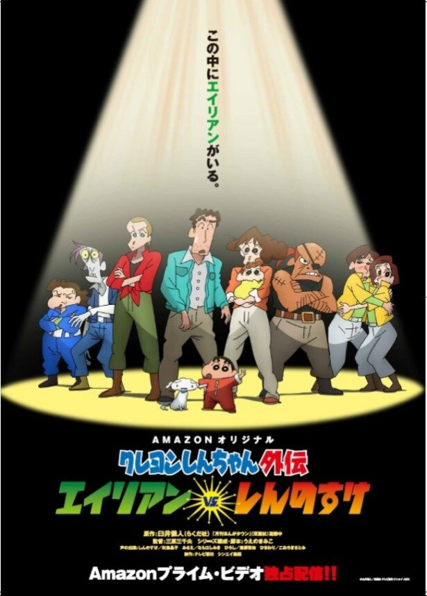 「クレヨンしんちゃん」のスペシャルイベントが8月3日(水)に開催