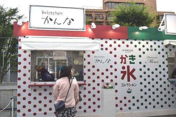 東京・世田谷の「和・キッチン かんな」