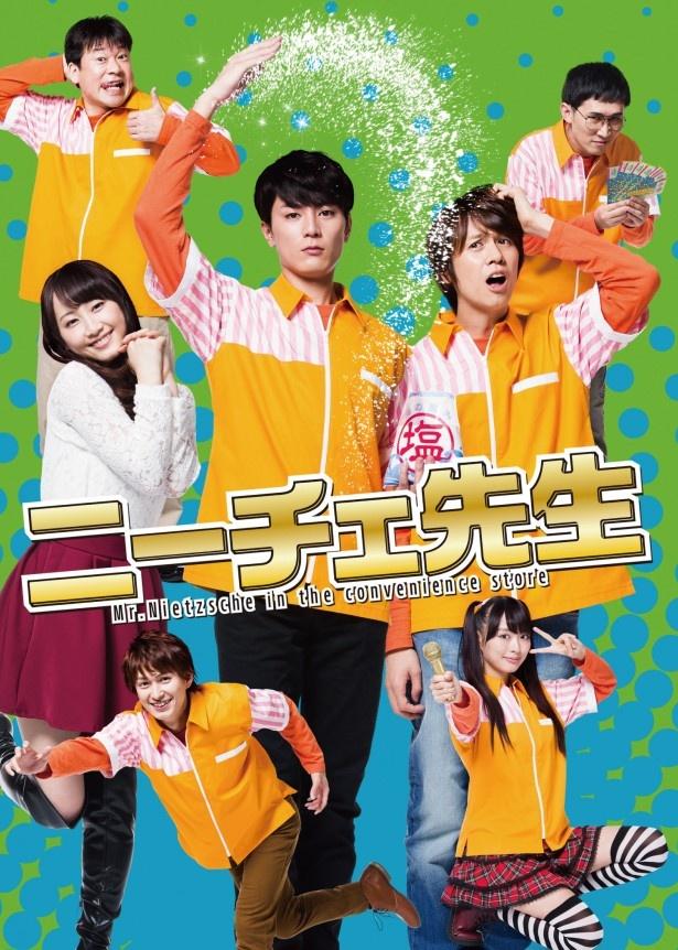 7月22日(金)からドラマ「ニーチェ先生」のDVD&Blue-rayが発売開始!