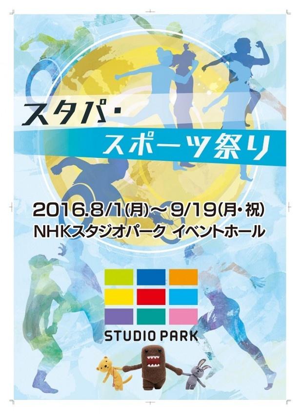 NHKではスポーツのイベント「スタパ・スポーツ祭り」を開催