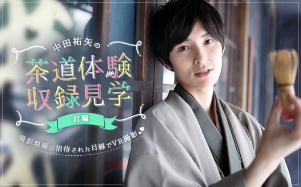 撮影現場であなたも一緒!? 声優・中田祐矢の胸キュンVRコンテンツが発売開始!
