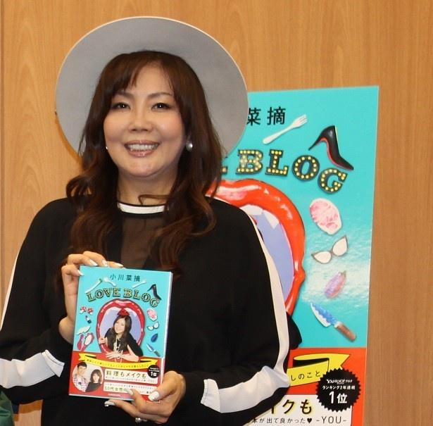 著書「LOVE BLOG」を手にする小川菜摘さん
