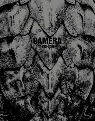 【写真を見る】「平成ガメラ4Kデジタル復元版Blu-ray BOX」パッケージ。