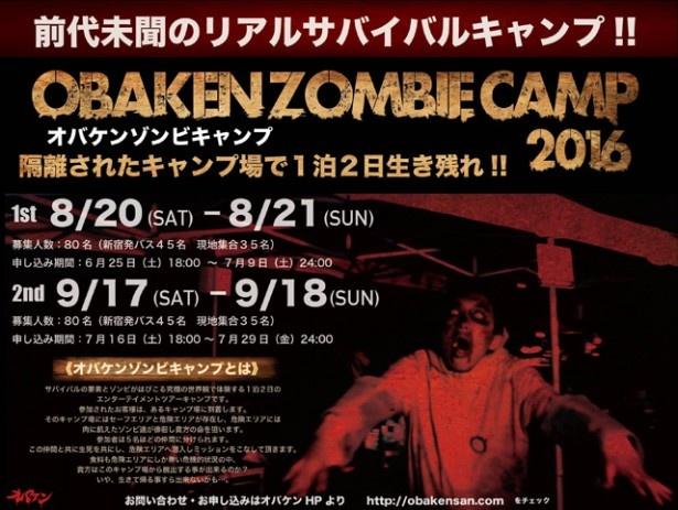 「OBAKEN ZOMBIE CAMP 2016」その1