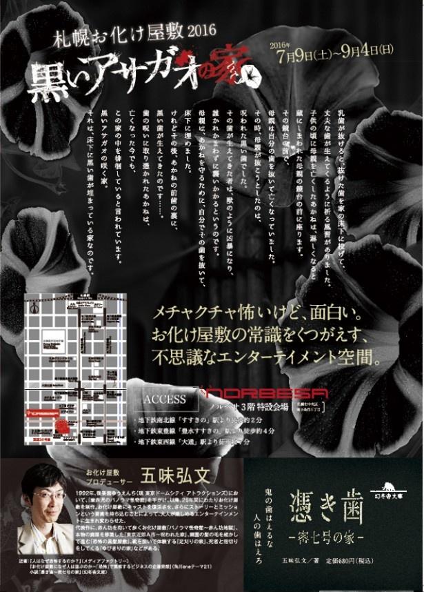 """「札幌 お化け屋敷 2016""""黒いアサガオの家""""」その2"""