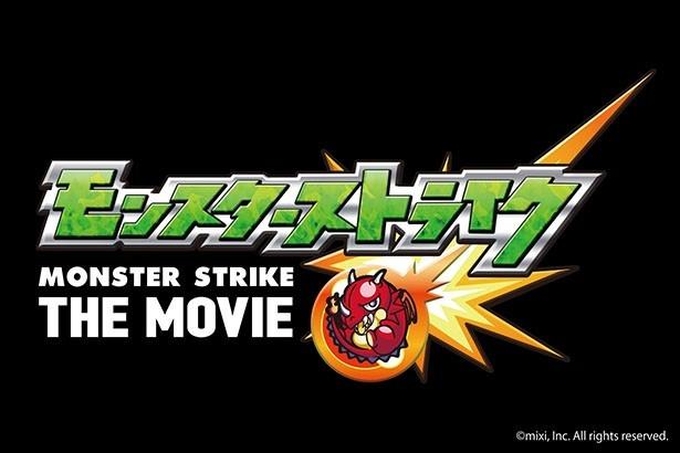 【写真を見る】映画『モンスターストライク THE MOVIE』が12月10日(土)に公開決定!