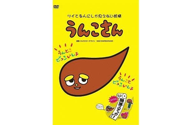 DVD「うんこさん」には、放送時に無料配布され問い合わせが殺到したという「うんこさん開運ステッカー」付き!