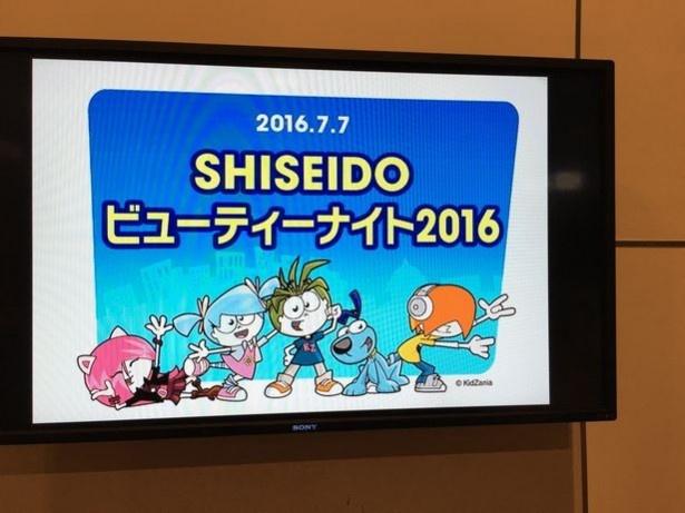 毎年大人気の「SHISEIDO ビューティナイト2016」は東京と兵庫で開催。応募は去年の倍来たそう