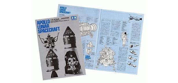 アポロ11号に関する記事も掲載された「復刻版説明図」