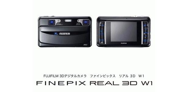 世界初の3Dデジカメ「FinePix REAL 3D W1」は、8/8(土)発売