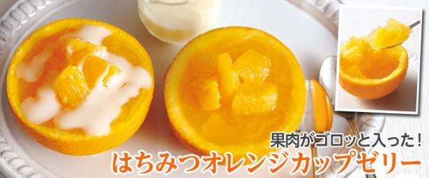 フルーツの皮をそのまま器にしたかわいいゼリー。果汁たっぷりでビタミンも豊富!(写真1)