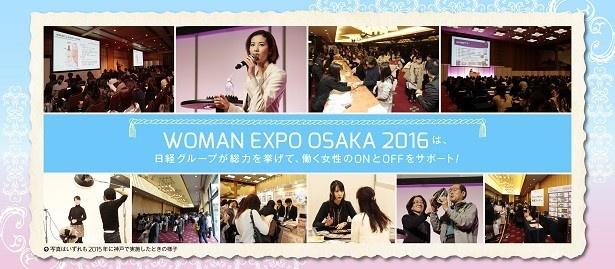 「WOMAN EXPO OSAKA 2016」では、働く女性のために様々なプログラムが用意されている