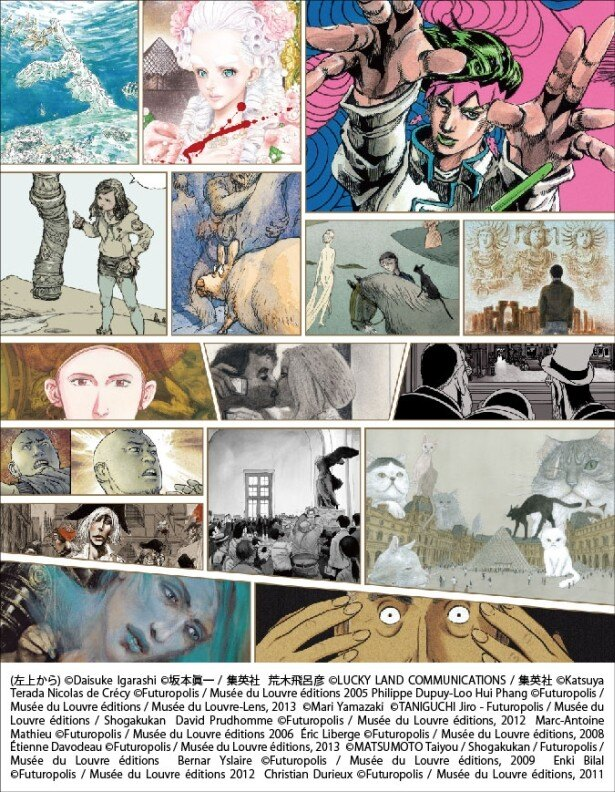 日仏の漫画家が描いた約300点の原画や資料、映像などを特別な演出で展示する他、五十嵐大介、坂本眞一、寺田克也、ヤマザキマリが本展のために描き下した新作も