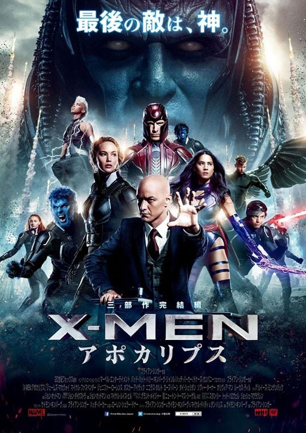 『X-MEN:アポカリプス』は8月11日(祝)公開