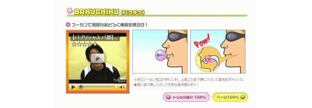 """上手にふくらませられたらトリックに挑戦! 5級トリック""""BAKUCHIKU"""""""