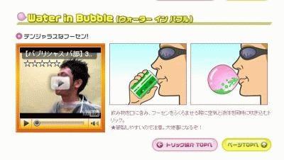 """3級トリック""""Water in Bubble""""ではガムの中に液体が…"""