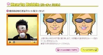 """2級トリック""""Hearty Bubble"""""""