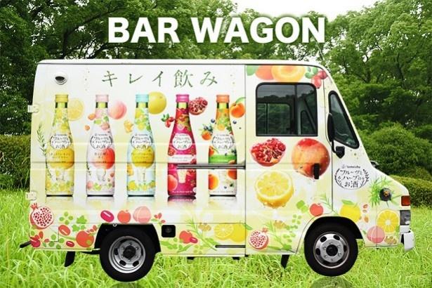 【写真を見る】都内各所で「フルーツとハーブのお酒」のシャーベットを無料提供。夏らしいラッピングワゴンが、新しいキレイ飲み体験を運んできてくれる