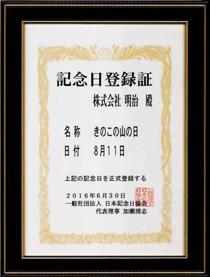 【写真を見る】「一般社団法人 日本記念日協会」による認定証