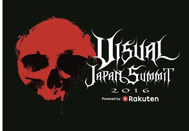 日本最大のヴィジュアル系音楽フェスとなる「VISUAL JAPAN SUMMIT 2016 Powered by Rakuten」