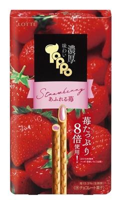【写真を見る】濃厚なイチゴの味わいが楽しめる「味わい濃厚トッポ<あふれる苺>」(想定小売価格・各税抜250円前後)