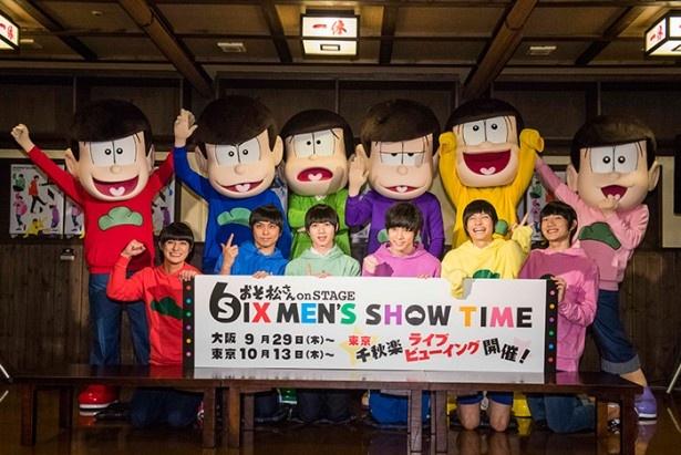 6つ子たちがリアル居酒屋に大集合! 「おそ松さん」初舞台制作記者会見レポ