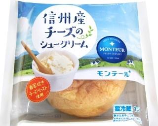 銅鍋で炊いた専用の信州チーズペーストをたっぷり使った「信州産チーズのシュークリーム」(希望小売価格・129円)