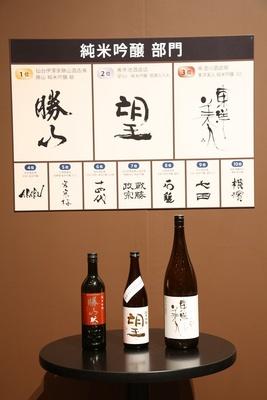 「純米吟醸部門 」の上位入賞銘柄