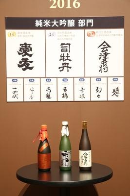「純米大吟醸部門 」の上位入賞銘柄